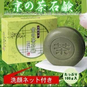 【宇治茶葉使用】京の茶石けん 100g【2個セット】 - 拡大画像