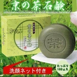 【宇治茶葉使用】京の茶石けん 100g【2個セット】