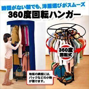 360度回転ハンガー(組立式・カバー付き) - 拡大画像