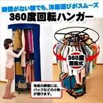360度回転ハンガー(組立式・カバー付き)【送料無料】
