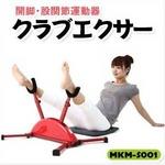 【股関節・骨盤ストレッチマシン】クラブエクサー(MKM-5001)