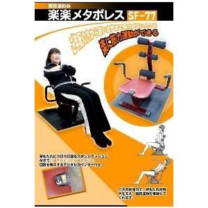 腹筋運動器 楽楽メタボレス(SF-77)