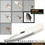 新(NEW) マニクイックEX (エクストラ)701