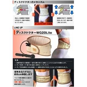 NEWディスクドクター WG20Lite (エアー式腰痛ベルト) Sサイズ