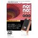 ヤーマン サーミコン(熱線)式脱毛器 no!no!hair(ノーノーヘア) ジャパネスク(限定カラー) STA-130 - 縮小画像2