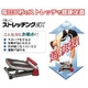 うれっこストレッチングEX SKL-7000 【ストレッチボード】 - 縮小画像2