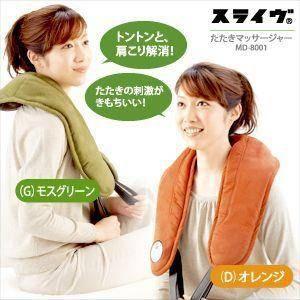 スライヴ たたきマッサージャー(MD-8001-D)【オレンジ】