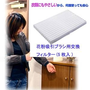 花粉吸引ブラシ HC-SB-100 用交換フィルター 5枚入×2 計10枚入り