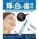 超音波歯ブラシ&スクレイパー Wtoothwhite(Wトゥースホワイト) JSI-6891
