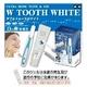 超音波歯ブラシ&スクレイパー Wtoothwhite(Wトゥースホワイト) JSI-6891  写真3