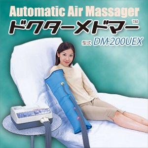 ドクターメドマー 片腕セット DM-200UEX - 拡大画像