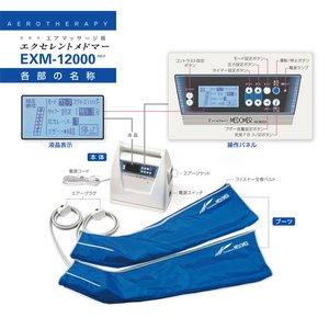 メドー産業 家庭用エアマッサージ器 エクセレントメドマー(Excellent Medomer) EXM-12000A ブーツセット
