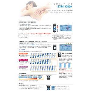 メドー産業 家庭用エアマッサージ器 エクセレントメドマー(Excellent Medomer) EXM-12000A アームバンドセット