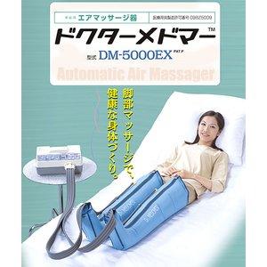 ドクターメドマー 脚用カフ 片脚 B-6000(B-50A)