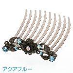 夜会巻きクリスタルコーム(Sサイズ) k01291/アクアブルー