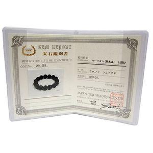 モリオン(黒水晶)ブレス12mm 鑑別書付き
