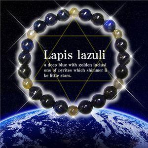 ラピスラズリ六芒星ブレス - 拡大画像