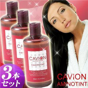 キャビオン アミノティント【3本セット】