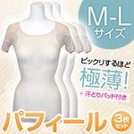 【2013年8月31日まで限定特価!】パフィール汗取りパッド付半袖 ベージュM-L 【同色同サイズ3枚セット】