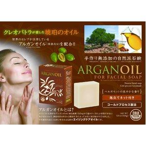 セレクトオイル アルガンソープ【ARGAN OIL FOR FACIAL SOAP】(110g×2個セット)☆泡立てネット付き☆  - 拡大画像
