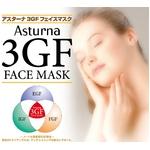 アスターナ 3GFフェイスマスク