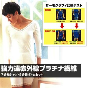 遠赤外線プラチナ繊維 7分袖シャツ・5分長ボトムセット M