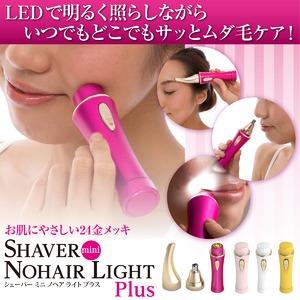 シェーバーmini  ノヘア Light Plus  (眉毛・鼻毛カッター付き)ブラック