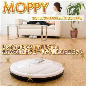 次世代型フローリング用お掃除ロボット モッピー ホワイト - 拡大画像
