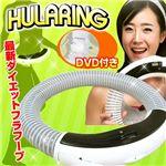 ダイエット フラフープ HULARING(フラリング) L