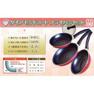 ダイヤモンドコートフライパン 4点セット (フライパン ミニフライパン 中華鍋 ガラス蓋) IH非対応