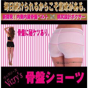 Vizry's(ヴィズリーズ) 骨盤ショーツ ピンク LLサイズ - 拡大画像