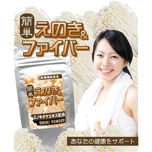 エノキタケエキス含有食品 簡単えのき&ファイバー 150g 【2個セット】 - 拡大画像