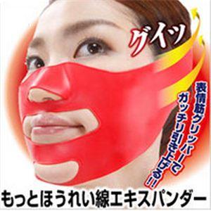 立体形状3Dエクササイズマスク もっとほうれい線エキスパンダー - 拡大画像