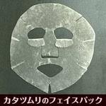【カタツムリ分泌液配合】カタツムリのフェイスパック 20枚セット