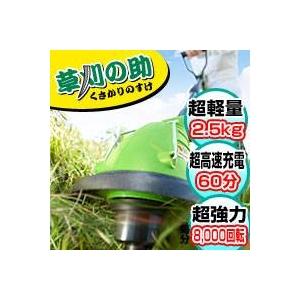 家庭用急速充電式トリマー「草刈の助」 TU-340 - 拡大画像