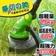 家庭用急速充電式トリマー「草刈の助」 TU-340 - 縮小画像2