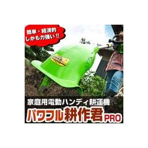 家庭用電動ハンディ耕運機 パワフル耕作君PRO TU-070P