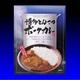 博多とんこつバカカカレー10食セット - 縮小画像5