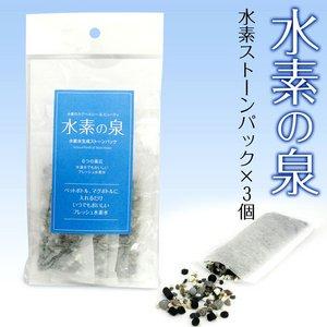 久保田博士監修・水素の泉 詰め替え用 水素ストーンパック×3個組 - 拡大画像