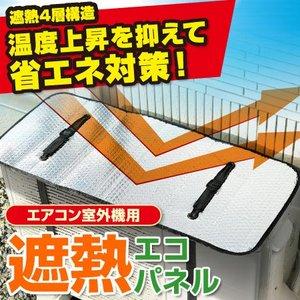 エアコン室外機用遮熱エコパネル【2個セット】