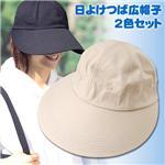日よけつば広帽子 2色セット
