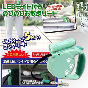 LEDライト付き のびのびお散歩リード - 拡大画像