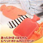 【在庫処分特価】あったかぽっぽちゃん&ペットボトルカバーセット