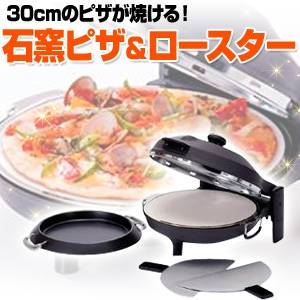 【送料無料】 石窯ピザ&ロースター FPM-150