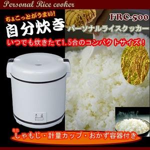 パーソナルライスクッカー FRC-500 - 拡大画像