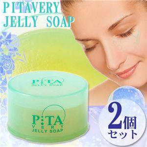 ピタベリー洗顔【2個セット】