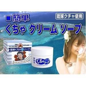 琉球泥灰岩くちゃクリームソープ(石鹸)100g【2個セット】 - 拡大画像
