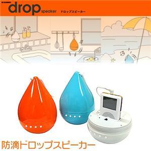 防滴スピーカー drop speaker オレンジ - 拡大画像