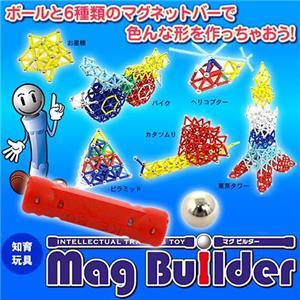 Mag Builder 250ピース セット - 拡大画像