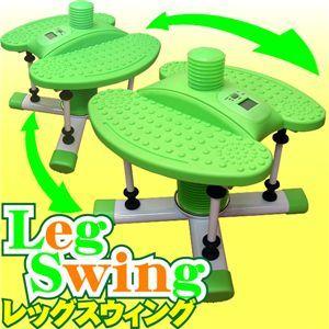 レッグスウィング LEGSWING